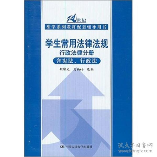 学生常用法律法规:行政法律分册(含宪法、行政法)