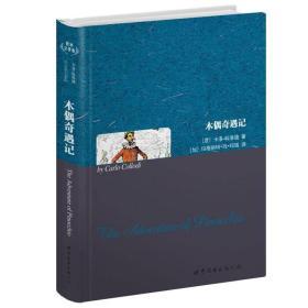 世界名著典藏系列:木偶奇遇记(英文全本)