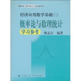 概率论与数理统计学习参考