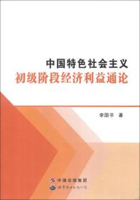 中国特色社会主义初级阶段经济利益通论