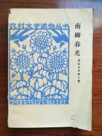 农村文学读物丛书--南柳春光(报告文学第三集)