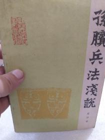 中国古代兵法通俗读物《孙膑兵法浅说》一册