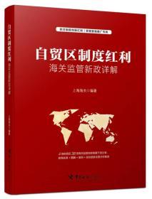 自贸区制度红利:海关监管新政详解