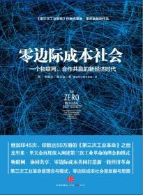 零边际成本社会 一个物联网合作共赢的新经济时代 中信出版社 9787508647753