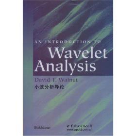 小波分析导论-英文