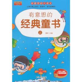 有意思的经典童书 上 专著 窦昕主编 you yi si de jing dian tong shu
