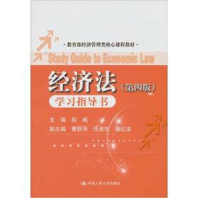 二手书经济法学习指导书第4版赵威中国人民大学出版社