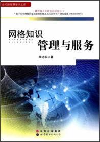 网格知识管理与服务