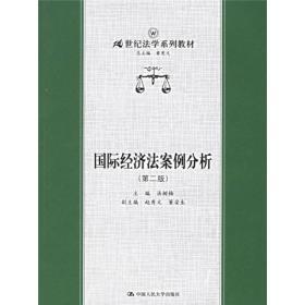 国际经济法案例分析/21世纪法学系列教材