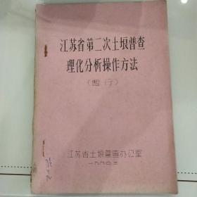 江苏省第二次土壤普查理化分折操作方法(暂行)