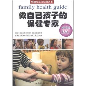 做自己孩子的保健专家9787510038464(A11-7)
