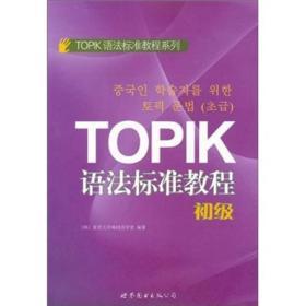 TOPIK语法标准教程(初级)9787510038938