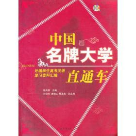 中国名牌大学直通车——外国学生高考汉语复习资料汇编(含MP3一张)