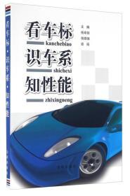 看车标 识车系 知性能