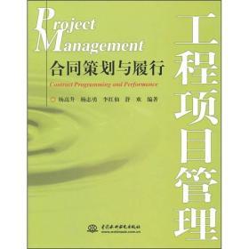 工程项目管理-合同策划与履行 杨高升 中国水利水电出版社 97