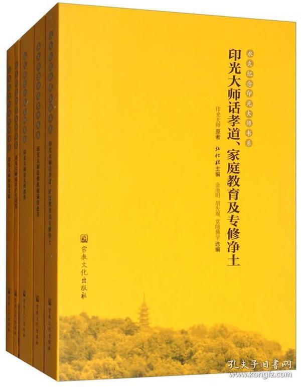 永久紀念印光大師書系:(全套5冊)