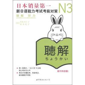 N3听力(附光盘1张)