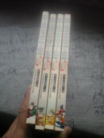 中华五千年 少年版(全四册)  其中有一本开裂开胶