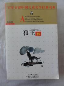 狼王梦(百年百部中国儿童文学经典书系)沈石溪 著