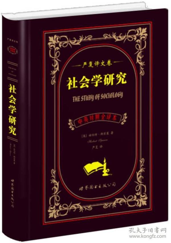 社会学研究:严复译文卷-中英对照全译本