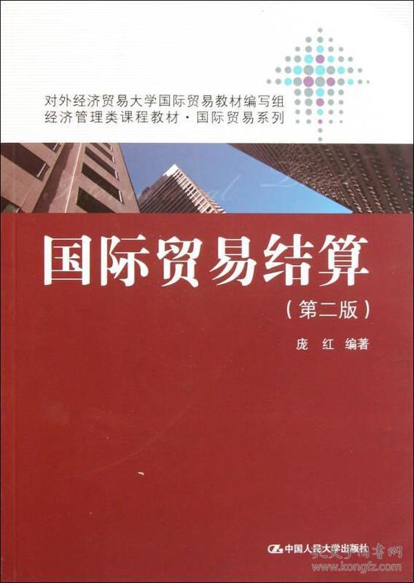 正版】经济管理类课程教材·国际贸易系列:国际贸易结算(第2版)