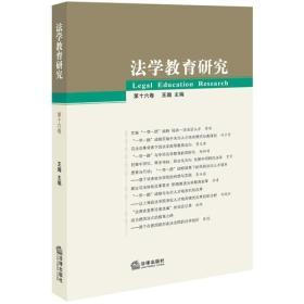 法学教育研究-第十六卷