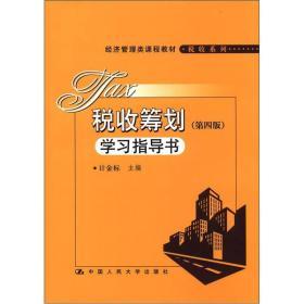【二手包邮】税收筹划学习指导书-(第四版) 计金标 中国人民大学