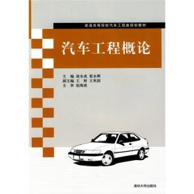 普通高等院校汽车工程类规划教材:汽车工程概论