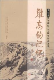 张爱萍将军诞辰100周年纪念文集:难忘的记忆