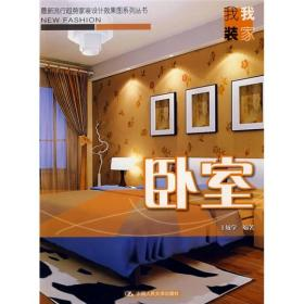 最新流行趋势家装设计效果图系列丛书:卧室