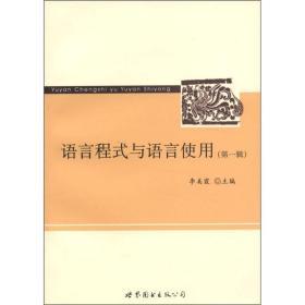 语言程式与语言使用 第一辑 专著 李美霞主编 yu yan cheng shi yu yu yan shi yong