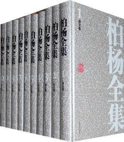 柏杨全集(32开精装 全二十五册 原箱装)