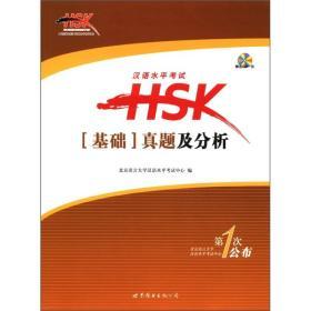 汉语水平考试HSK(基础)真题及分析