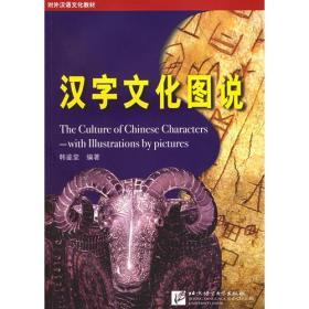 汉字文化图说