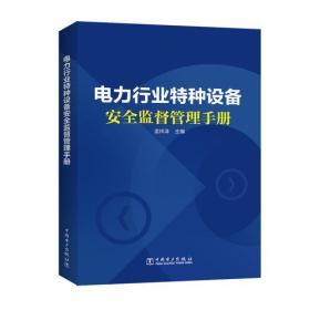 电力行业特种设备安全监督管理手册