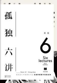 孤独六讲+生活十讲+品味四讲(共3本)