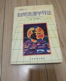 人文地理丛书:自然资源学导论 包浩生签赠本