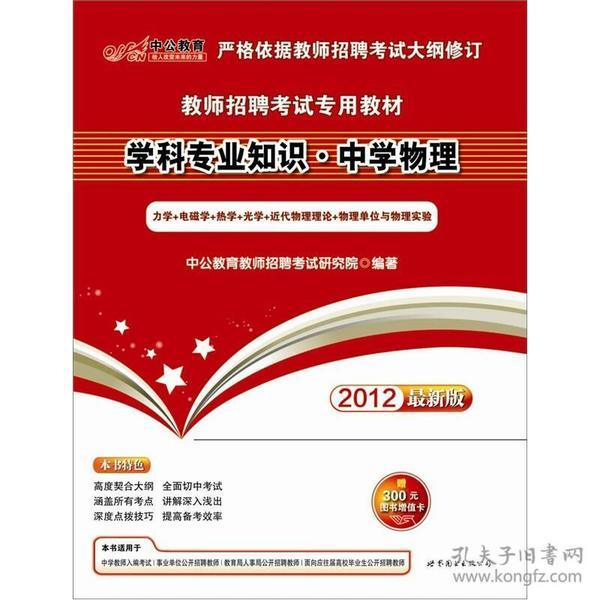 中公版·2012学科专业知识·中学物理:教师招聘考试专用教材