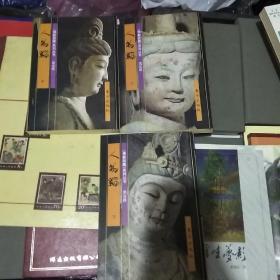 佛教画藏《寓言部》人物编(上中下)有外盒