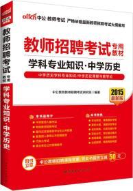 中公版·2015教师招聘考试专用教材:学科专业知识中学历史(新版)