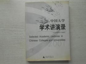 中国大学学术讲演录