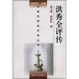 洪秀全评传(精装) 崔之清、胡臣友 南京大学出版社