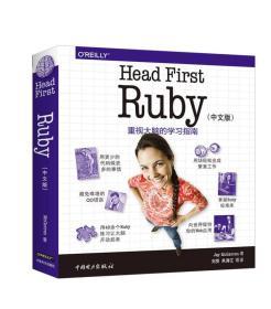 深入浅出Ruby:中文版