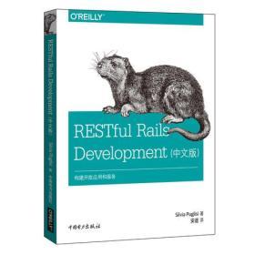 RESTful Rails development 专著 中文版 Silvia Puglisi著 安道译