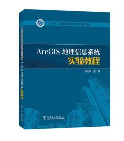 ArcGIS地理信息系统实验教程
