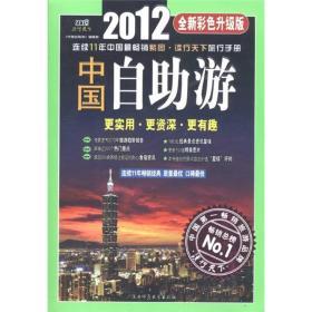 中国自助游(2012全新彩色升级版)