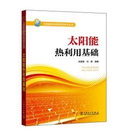 太阳能热利用实用技术丛书  太阳能热利用基础