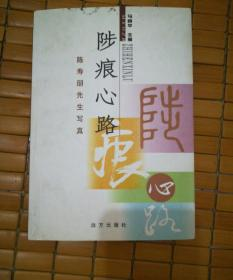 陟痕心路:陈寿朋先生写真