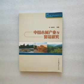 中国木材产业与贸易研究