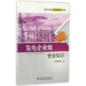 电力企业安全教育读本 发电企业级安全知识